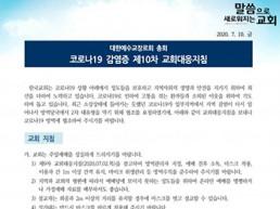 대한예수교장로회 총회, 코로나19 감염증 제10차 지침 발표